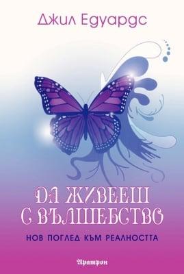 ДА ЖИВЕЕШ С ВЪЛШЕБСТВО - ДЖИЛ ЕДУАРДС