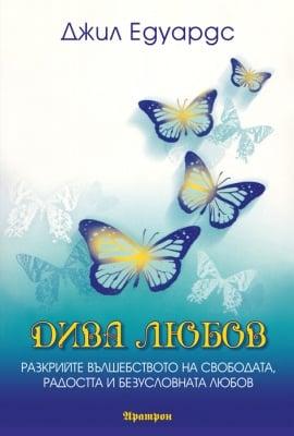 ДИВА ЛЮБОВ - ДЖИЛ ЕДУАРДС, АРАТРОН