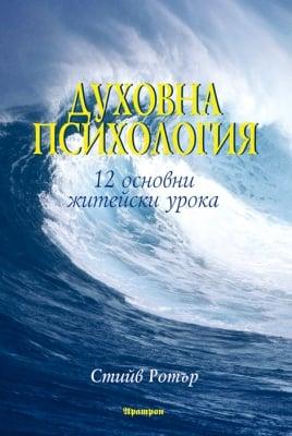 ДУХОВНА ПСИХОЛОГИЯ – СТИЙВ РОТЪР, АРАТРОН