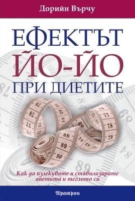 ЕФЕКТЪТ ЙО-ЙО ПРИ ДИЕТИТЕ - ДОРИЙН ВЪРЧУ, АРАТРОН
