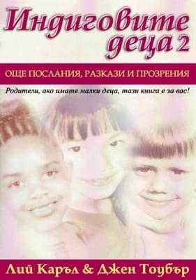 ИНДИГОВИТЕ ДЕЦА 2 – ЛИЙ КАРЪЛ & ДЖЕН ТОУБЪР