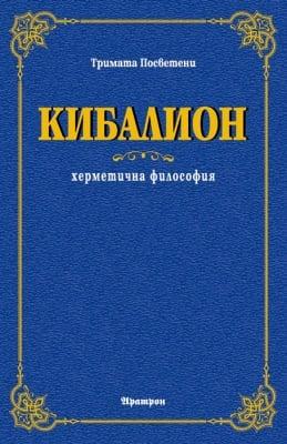 КИБАЛИОН ХЕРМЕТИЧНА ФИЛОСОФИЯ - ТРИМАТА ПОСВЕТЕНИ