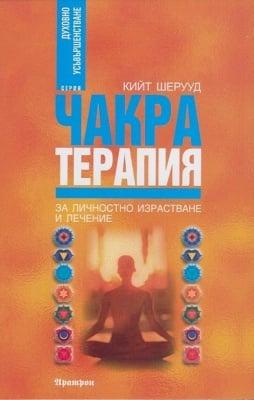 ЧАКРА ТЕРАПИЯ - КИЙТ ШЕРУУД