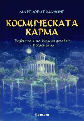 КОСМИЧЕСКАТА КАРМА - МАРГЬОРИТ МАНИНГ, АРАТРОН
