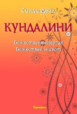 КУНДАЛИНИ – СИНДИ ДЕЙЛ, АРАТРОН