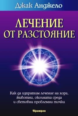 ЛЕЧЕНИЕ ОТ РАЗСТОЯНИЕ - ДЖАК АНДЖЕЛО, АРАТРОН