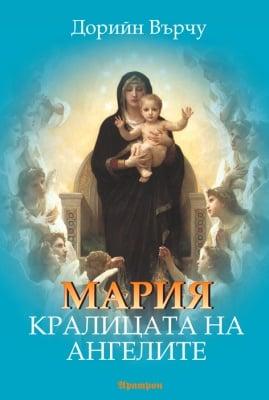 МАРИЯ КРАЛИЦАТА НА АНГЕЛИТЕ - ДОРИЙН ВЪРЧУ, АРАТРОН