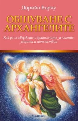 ОБЩУВАНЕ С АРХАНГЕЛИТЕ - ДОРИЙН ВЪРЧУ
