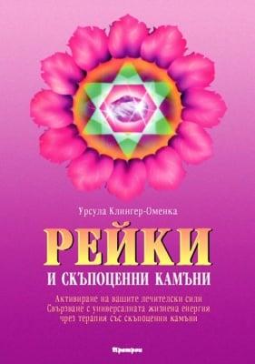 РЕЙКИ И СКЪПОЦЕННИ КАМЪНИ - УРСУЛА КЛИНГЕР - ОМЕНКА, АРАТРОН