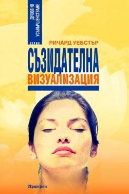 СЪЗИДАТЕЛНА ВИЗУАЛИЗАЦИЯ - РИЧАРД УЕБСТЪР, АРАТРОН