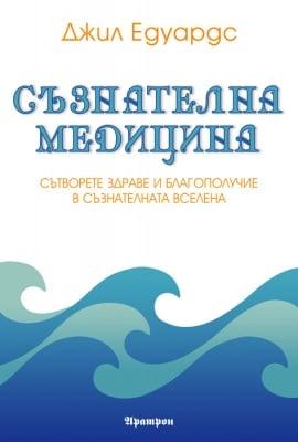 СЪЗНАТЕЛНА МЕДИЦИНА - ДЖИЛ ЕДУАРДС, АРАТРОН