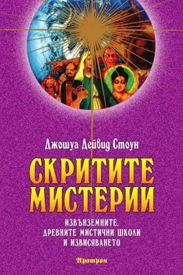 СКРИТИТЕ МИСТЕРИИ - ДЖОШУА ДЕЙВИД СТОУН, АРАТРОН