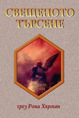 СВЕЩЕНОТО ТЪРСЕНЕ - РОНА ХЪРМАН