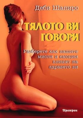 ТЯЛОТО ВИ ГОВОРИ - ДЕБИ ШАПИРО, АРАТРОН