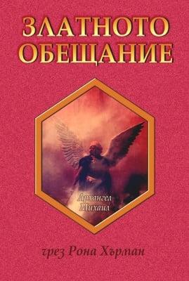 ЗЛАТНОТО ОБЕЩАНИЕ - РОНА ХЪРМАН