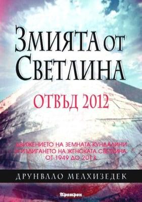 ЗМИЯТА ОТ СВЕТЛИНА - ОТВЪД 2012 - ДРУНВАЛО МЕЛХИЗЕДЕК, АРАТРОН