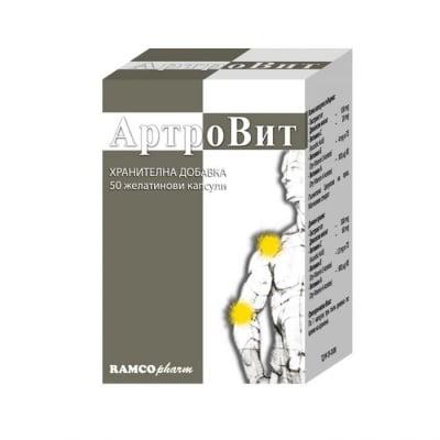 АРТРОВИТ- повлиява благоприятно ставните функции - капсули х 50, RAMCOPHARM