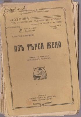 АЗ ТЪРСЯ ЖЕНА - Алфредо Панцини