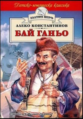 БАЙ ГАНЬО /ЗЛАТНО ПЕРО/ - АЛЕКО КОНСТАНТИНОВ - ХЕРМЕС