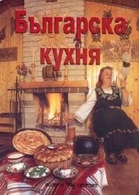 БЪЛГАРСКА КУХНЯ - ВАНЯ ТОДОРОВА, ИК СКОРПИО