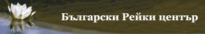 Български център по Рейки