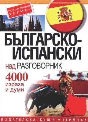БЪЛГАРСКО - ИСПАНСКИ РАЗГОВОРНИК - ХЕРМЕС