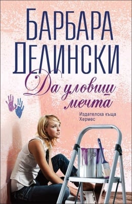 ДА УЛОВИШ МЕЧТА - БАРБАРА ДЕЛИНСКИ - ХЕРМЕС