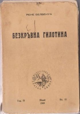 БЕЗКРЪВНА ГИЛОТИНА - РЕНЕ БЕЛБЕНУА