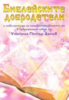 БИБЛЕЙСКИТЕ ДОБРОДЕТЕЛИ - УЧИТЕЛЯ ПЕТЪР ДЪНОВ