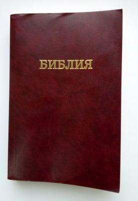 Библия малка меки червени к-ци