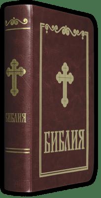 БИБЛИЯ СИНОДАЛЕН ПРЕВОД - малък формат, меки, корици, бордо