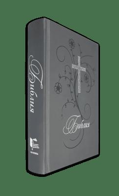 БИБЛИЯ, НОВ ПРЕВОД от оригиналните езици - среден формат, твърда корица, черна