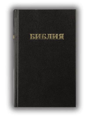 БИБЛИЯ на РУСКИ ЕЗИК - голям формат, синодален превод, твърди корици, черна