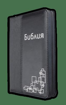 БИБЛИЯ С МЕКИ КОРИЦИ И ЦИП - еко кожа, ревизирано издание, тъмносива