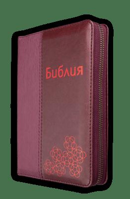 БИБЛИЯ С МЕКИ КОРИЦИ И ЦИП - еко кожа, ревизирано издание, тъмнорозова