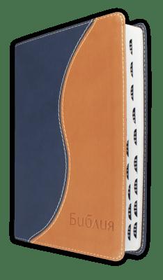 ДВУЦВЕТНА БИБЛИЯ - среден формат, ревизирано издание, меки корици, еко кожа
