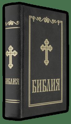 Библия, синодален превод - среден формат, Българско Библейско Дружество
