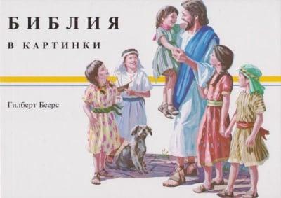 БИБЛИЯ В КАРТИНКИ - ГИЛБЕРТ БЕЕРС, ФОНДАЦИЯ БИБЛЕЙСКА ЛИГА