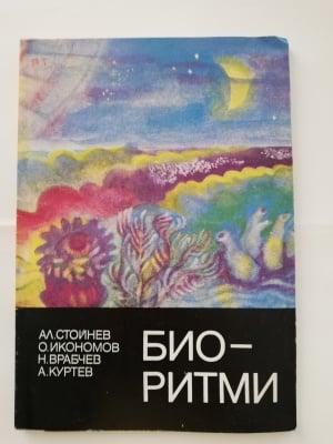 БИОРИТМИ А. Стойнев, О. Икономов, Н. Врабчев, А. Куртев