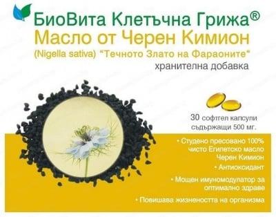 МАСЛО ОТ ЧЕРЕН КИМИОН - Клетъчна грижа за организма - капсули 500 мг. х  30, БИОВИТА