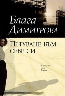 ПЪТУВАНЕ КЪМ СЕБЕ СИ - БЛАГА ДИМИТРОВА - ХЕРМЕС