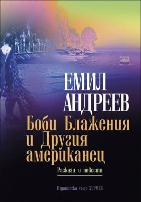 БОБИ БЛАЖЕНИЯ И ДРУГИЯ АМЕРИКАНЕЦ - ЕМИЛ АНДРЕЕВ - ХЕРМЕС