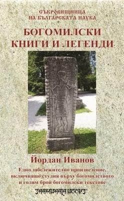 БОГОМИЛСКИ КНИГИ И ЛЕГЕНДИ - ЙОРДАН ИВАНОВ - ШАМБАЛА