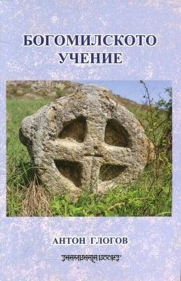 БОГОМИЛСКОТО УЧЕНИЕ -  Антон Глогов