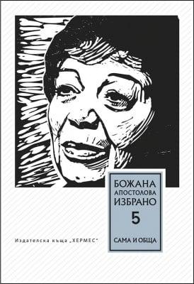 САМА И ОБЩА /ТОМ 5/ - БОЖАНА АПОСТОЛОВА - ХЕРМЕС
