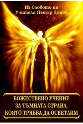 БОЖЕСТВЕНО УЧЕНИЕ ЗА ТЪМНАТА СТРАНА, КОЯТО ТРЯБВА ДА ОСВЕТЛИМ - ПЕТЪР ДЪНОВ, ЛОГОС
