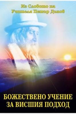 БОЖЕСТВЕНОТО УЧЕНИЕ ЗА ВИСШИЯ ПОДХОД - ПЕТЪР ДЪНОВ, ЛОГОС - ВАРНА