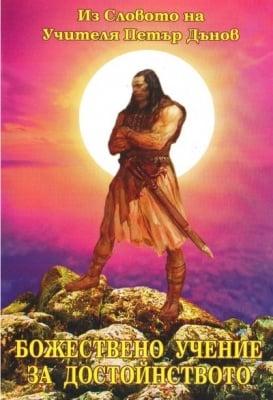 БОЖЕСТВЕНОТО УЧЕНИЕ ЗА ДОСТОЙНСТВОТО - ПЕТЪР ДЪНОВ, ЛОГОС