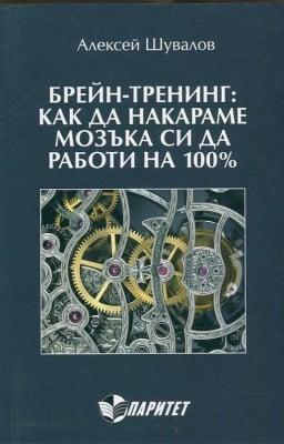 БРЕЙН-ТРЕНИНГ: КАК ДА НАКАРАМЕ МОЗЪКА СИ ДА РАБОТИ НА 100% - АЛЕКСЕЙ ШУВАЛОВ, ПАРИТЕТ