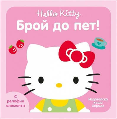 БРОЙ ДО ПЕТ - HELLO KITTY - ХЕРМЕС